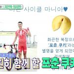Siwon_FortuneCookie