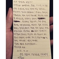 carta_donghae_151016_200